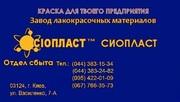 110-ХВ эмаль ХВ110 эмаль ХВ-110 от производителя «Сіопласт ®»