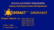 837-ПФ  эмаль ПФ837 эмаль ПФ-837 от производителя «Сіопласт ®»