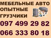 Мебельные автомобили,  опытные грузчики. Переезд Днепропетровск