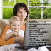 Работа для мам в декрете