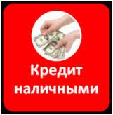 Кредиты без справок о доходах!