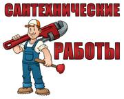 Сантехнические работы,  монтаж, а также ремонт систем