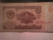 Продам  банкноты СССР