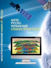 Англо-русско-украинский словарь по ГИС и ДЗЗ