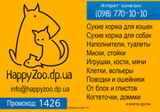 Корма для кошки ,  собаки . Скидка 3% Промокод 1426 Покупай выгодно