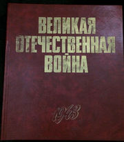 Великая Отечественная Война,  Баграмян И.Х.