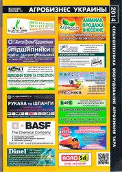 Агробизнес Украины 2014 - отраслевой бизнес-справочник по агробизнесу