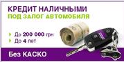 Выдаем кредиты под залог автомобилей
