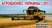 Производители зерновых культур Восток-Юг-Центр Украины 2016г.