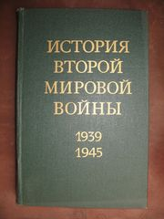 История Второй Мировой войны 1939-1945 в 12 томах - Книги