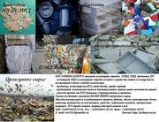 Закупаем лом пластмасс,  отходы стрейч,  ПС,  ПП. ПЭНД-полигон