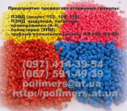 Продажа гранул вторичных: полипропилен вторичный,  полистирол HIPS