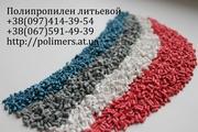Продам Полипропилен вторичный (ПП,  PP)