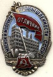 Куплю знаки,  значки,  жетоны СССР,  дорого куплю наградные знаки