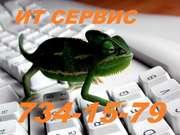 Полный спектр услуг по обслуживанию My компьютеров,  офисной техники