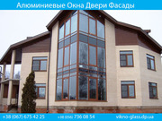 Окна алюминиевые Днепропетровск