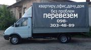 Грузоперевозки Днепропетровск  до 5-ти тонн.
