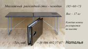 стол массажный складной от производителя