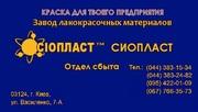 Эмаль ПФ-1126-ПФ-1126 ТУ 6-27-116-98* ПФ-1126 краска ПФ-1126  1)Эмаль