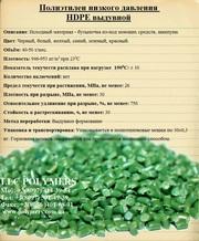Продажа вторичной гранулы ПНД для пленок,  канистр,  труб (ПЭНД)