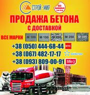 Купить бетон Днепропетровск. КУпить бетон для фундамента в Днепропетровске.