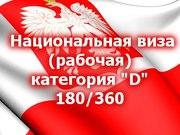 Польская рабочая виза. Самое дешевое предложение!!!