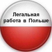 Работа в Польше. Для мужчин!