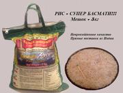 Продаем индийский рис Басмати