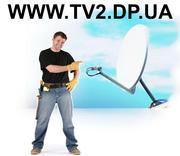 Спутниковое ТВ Днепропетровск - Установка,  настройка антенн - www.TV2.