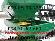 Огромный разбрасыватель  МВУ(мвд)1200 кг.