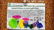 Закупаем полигонные отходы пластмасс навалом ПНД, ПС,  ПП,  ПВД, стрейч