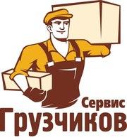 Грузчики Днепропетровск и область!