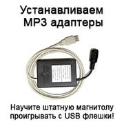 usb aux bluetoоth адаптер переходник для штатных автомагнитол