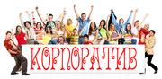 Корпоратив Днепропетровск. Ведущая на корпоратив,  музыка,  артисты