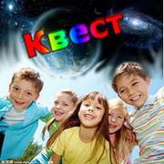 Квесты для детей от 8 лет. Семейные квесты Днепропетровск