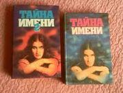 Тайна имени (в 2- томах,  комплект).
