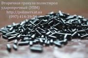 Продажа вторичной гранулы полистирол ударопрочный HIPS