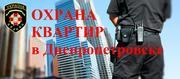 Охрана квартир от ПП «КОДЕКС» в Днепропетровске. Видеонаблюдение. Домо