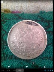 продам серебряную царскую монету 1912 г
