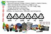 Дорого закупаем дробленный пластмасс: ПС, ПП, ПНД, агломерат стрейч,  проб