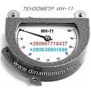 Тензометр ИН-11 новый с документами (паспорт с таблицей): +380(99)7718