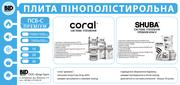 Предлагаем систему утепления  ТМ Coral и ТМ Shuba