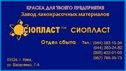 Грунт-эмаль АК-125 оцм ТУ ; грунт-эмаль АК-125 оцм; грунт-эмаль АК-125 о
