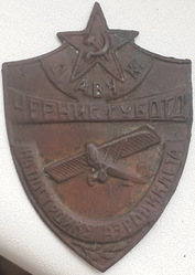 Значок Черниговского Губотдела ОАВУК на постройку аэроциклета