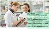 Фармацевт/провизор в аптеку