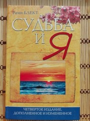 Книги Рами Блект. Судьба и Я. 10 шагов в счастью. Алхимия общения.