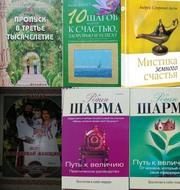 Книги Психология. Эзотерика. Политика. Бизнес. (из личного шкафа)