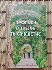 Книга Усанин А. Пропуск в 3 тысячелетие (психологие,  саморазвитие)