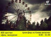 Чернобыль и Припять оф. экскурсия с KAVA