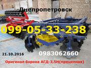 Продам/купитЕ: борона АГД-3.5Н аналог УДА 3,  8-20